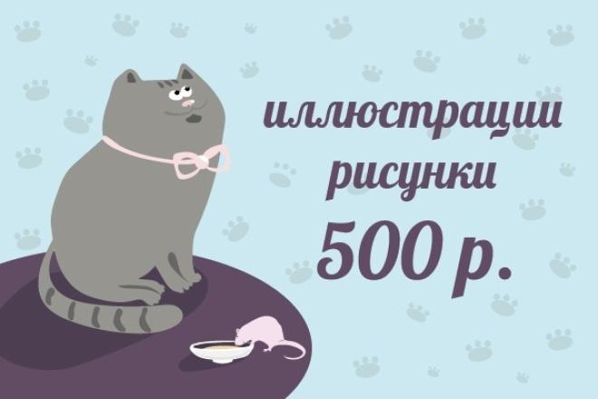 Иллюстрации в photoshop, illustratore для вашей рекламы 1 - kwork.ru
