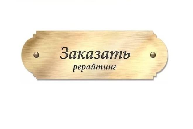 Сделаю качественный рерайт текстов 1 - kwork.ru