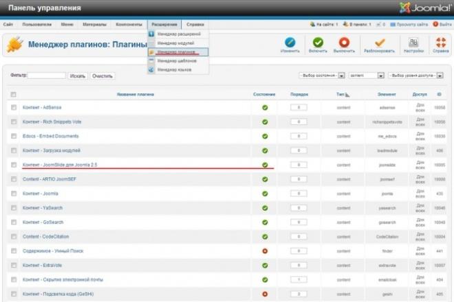 Установка сайта под ключ на движке Джумла 3.4 1 - kwork.ru