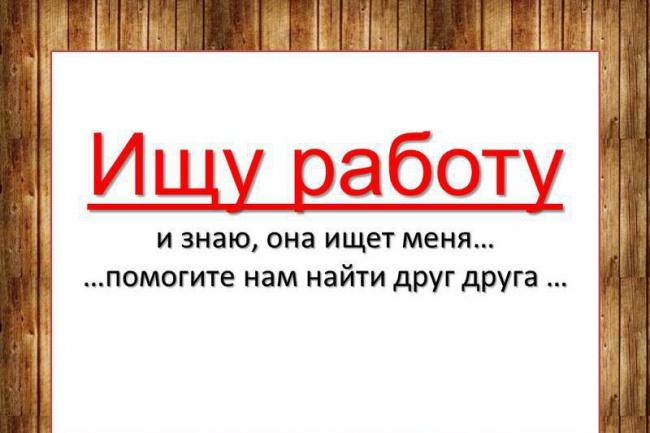 Составлю Вам профессиональное резюме 1 - kwork.ru