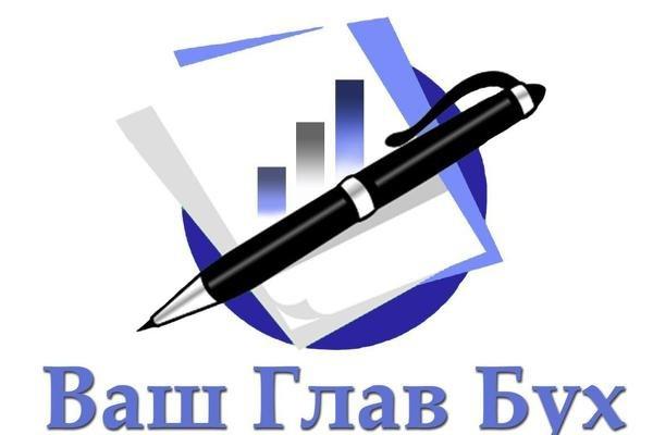 Консультирую по бухгалтерском проводам и налогам 1 - kwork.ru