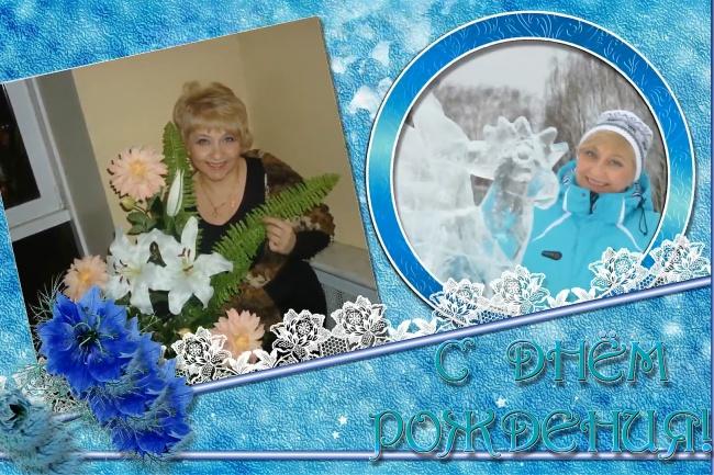 Слайд-шоу с днем рождения женщинеСлайд-шоу<br>Создам поздравление женщине С Днем рождения 24 фотографии, 1 мелодия, длительность 4, 27 мин (Это 2 кворка -1000 руб). http://www.youtube.com/watch?v=HXRJXRgWffY&amp;amp;index=2&amp;amp;list=PLK4dA8nICRcup-P29H2HA2lTP2DMLfvzr Если Вам нужно срочно выполнить Ваш заказ, заказывайте дополнительную услугу Срочность.<br>