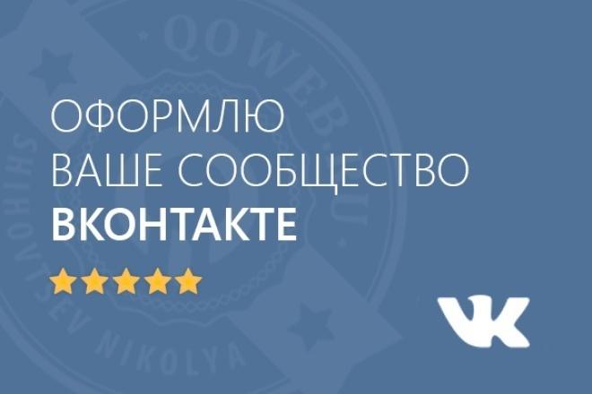 """Оформлю сообщество в """"Вконтакте"""" 1 - kwork.ru"""