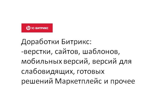 Доработки Битрикс 1 - kwork.ru