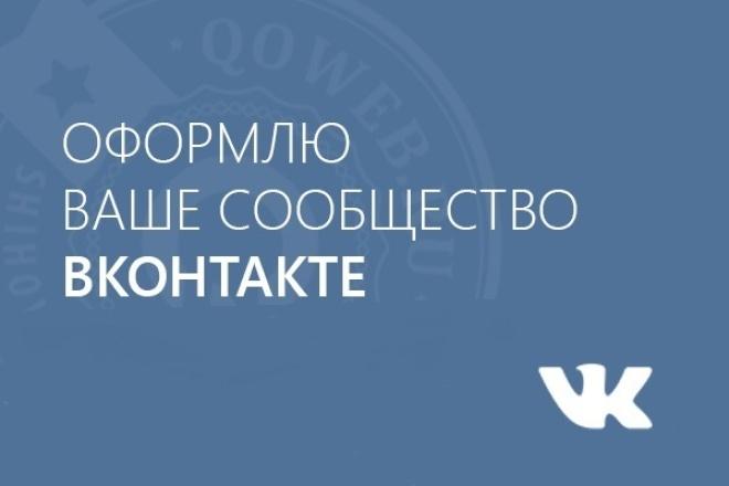 Оформлю сообщество в ВК 1 - kwork.ru
