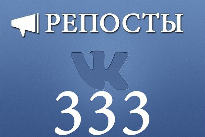 333 живых репостов ВКонтакте. Настоящие пользователи 1 - kwork.ru