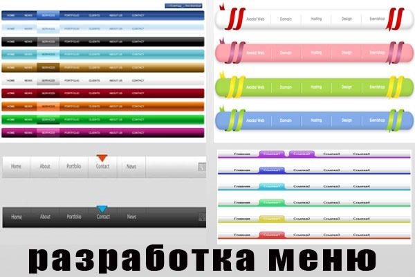 Разработка меню для сайтаДоработка сайтов<br>Разрабатываю меню разных видов для вашего сайта. Виды меню 1) Боковое выдвижное меню 2) горизонтальное выподающее меню 3) Фиксированное меню. 4) Тач меню с ховер. Установка на ваш сайт бесплатно!<br>