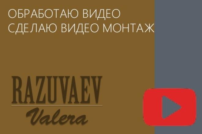 Обработка видео 1 - kwork.ru