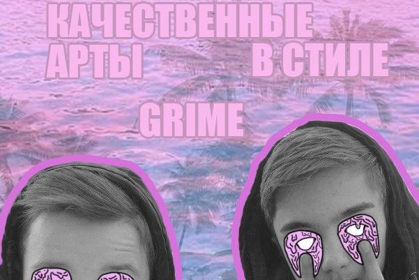 Арт в стиле Grime 1 - kwork.ru