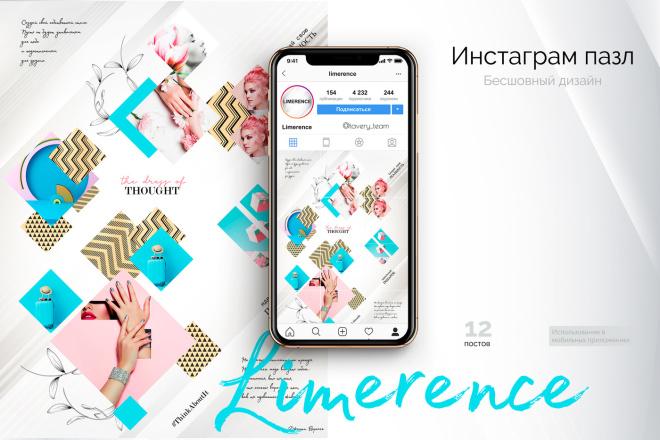 Бесконечная лента, шаблоны, бесшовный дизайн Инстаграм Limerence 1 - kwork.ru