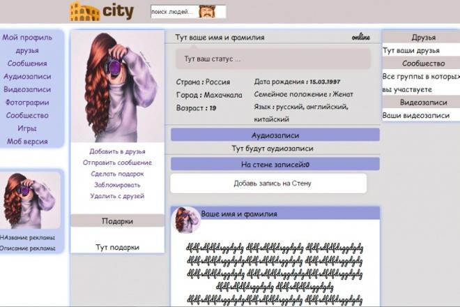 Верстка сайтовВерстка<br>Сделаю качественную верстку для вашего сайта , опыт в программирование html и css есть, не стесняйтесь, обращайтесь<br>