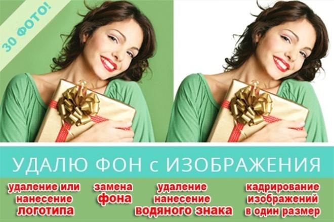 Удаление фона 1 - kwork.ru