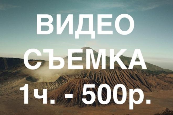 Видеосъемка за час 1 - kwork.ru