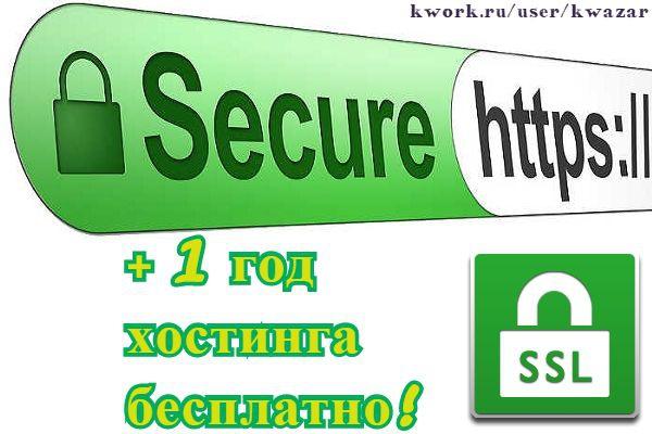 Установлю ssl сертификат http для сайта и хостинг на 1 год бесплатноАдминистрирование и настройка<br>Подключу ssl сертификат для вашего сайта, если вы хотите что бы ваш сайт отображался по протоколу http , и имел защищенное соединение, то предлагаю вам воспользоватся моей услугой ssl сертификата для сайта. Сертификат абсолютно бесплатный, и хостинг на один год тоже, это все за 500 руб . Для вас за один кворк, настрою хостинг на один год с отличными характеристиками и подключу ssl для вашего сайта. Характеристики хостинга: Диск: 100 ГБ Трафик: безлимит Сайтов: безлимит Поддоменов: безлимит Алиасов: безлимит БД MYSQL: безлимит FTP аккаунтов: безлимит Пользователей БД: безлимит ОЗУ на хостинге 2048 (MiB) для каждого клиента Более подробное описание хостинга вы найдете в скриншотах, которые я предоставлю под кворком. От вас потребуется только прописать ns серверы моего хостинга в панели вашего регистратора домена. Внимание! ssl сертификат отдельно от хостинга не предоставляю, только все вместе.<br>