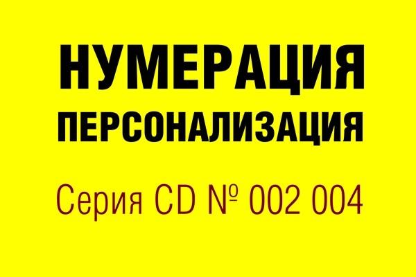 Нумерация, персонализация 26 - kwork.ru