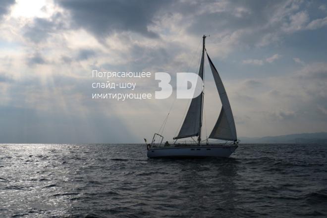 Сделаю псевдо 3D слайд-шоу 1 - kwork.ru