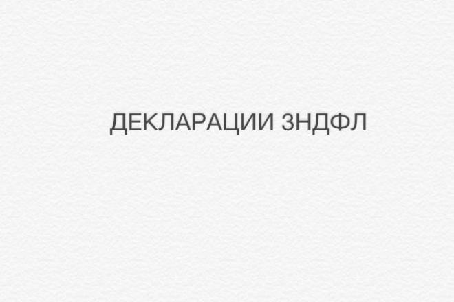 Заполню декларацию 3НДФЛ для физических лиц 1 - kwork.ru