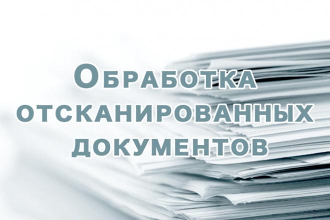Обработаю отсканированный документ в фотошопе 4 - kwork.ru