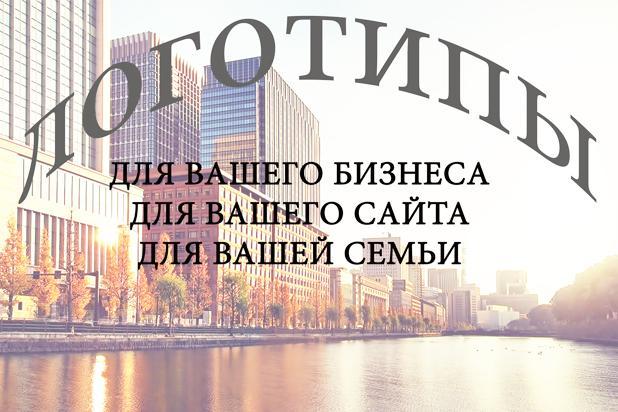 Сделаю логотип для вашей компании, сайта или семьи 1 - kwork.ru