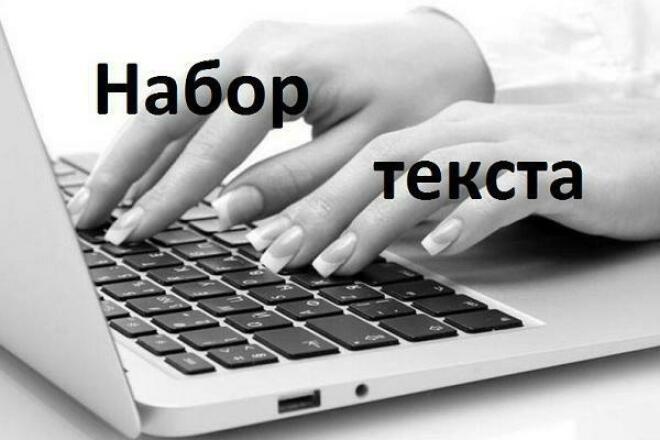 Перепечатаю ваш текст за вас. Быстро и не дорого, а главное грамотноНабор текста<br>Перепечатаю любой текст за вас. Работа будет выполнена в день заказа. Работаю на русском и на английском языках.<br>