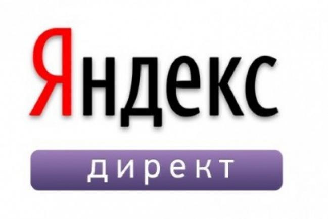 Настройка Яндекс Директ под ключ 1 - kwork.ru