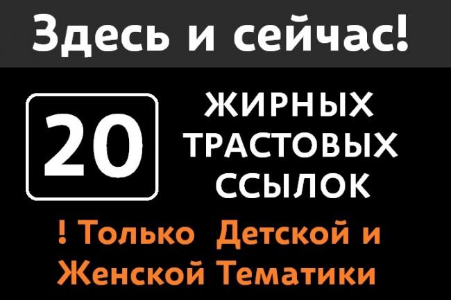 20 жирных трастовых ссылок женской и детской темы 1 - kwork.ru