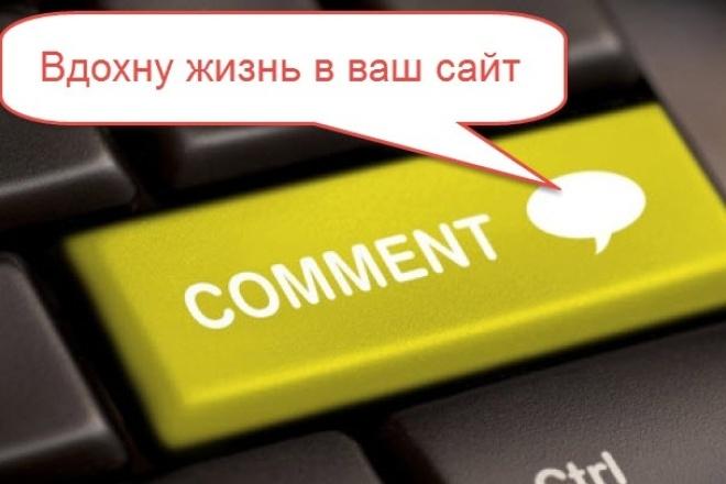 Вдохну жизнь. Каждый день 1 комментарий на ваш сайт за 500рНаполнение контентом<br>Вы наверное замечали, что на первых местах в поисковых системах сайты, на которых очень много комментариев. Давно уже понятно, что поисковики ранжируют сайты не только по наличию полезного контента, но и поведенческие факторы . Каждый день на вашем сайте будет появляться, один и больше комментариев (зависит от заказа), их будут писать разные люди, с разных IP адресов, никаких повторений, никаких роботов, только реальные люди. Что входит в один кворк: 1 кворк, 1 комментарий каждый день в течении 30 дней. 1. Только уникальные пользователи! 2. Не просто напишет комментарий, а сначала прочитает статью! 3. Каждый комментарий будет от 300 знаков без пробелов, развернутый, без грамматических ошибок, по вашей теме! 4. Комментарии будут писать разные люди, они не будут похожи! 5. Никаких ботов, только реальные посетители, все комментарии уникальны! 6. IP адреса все разные! 7. Никаких ботов! Только живые люди! Вы всегда можете дополнить заказ своими пожеланиями, иду на встречу! Я со своей стороны сделаю все, что ваш сайт ожил, чтоб на вашем проекте началась новая жизнь. Если комментарий вдруг вам не понравится, то вместо него мы напишем новый, но вы должны дать полноценный ответ, почему так произошло.<br>
