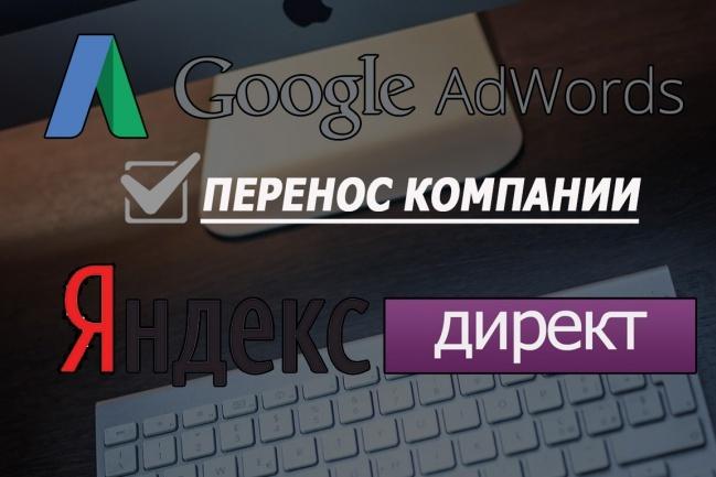 Перенос компании из Yandex Direct в Google Adwords 1 - kwork.ru