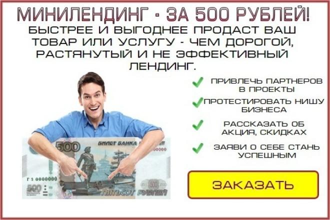 Сделаю страницу захвата, минилендингСайт под ключ<br>При заказе минилендинга за 500 рублей , с рабочим размером 800х800 пикселей, изображение и промо текст, будут подбираться с учетом специфики вашей деятельности и предоставляемых вами услуг или могут быть предоставлены Вами. ЧТО МОЖЕТ ТАКАЯ СТРАНИЦА ЗАХВАТА: ПРОДАТЬ ВАШ ТОВАР ИЛИ УСЛУГУ РАССКАЗАТЬ ОБ АКЦИЯХ БОНУСАХ И СКИДКАХ ПРОТЕСТИРОВАТЬ НИШУ БИЗНЕСА ПРИВЛЕЧЬ ПАРТНЕРОВ В ВАШИ ПРОЕКТЫ<br>
