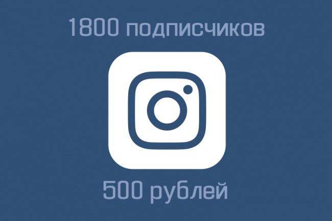 1800 подписчиков в Instagram. Без отписок. +1000 лайковПродвижение в социальных сетях<br>1800 подписчиков в Instagram. Максимум до 10000 подписчиков в сутки. Высокое качество! Не отписываются! Профиль должен быть открытым! Срок выполнения до 2х суток! 1000 лайков в подарок!<br>