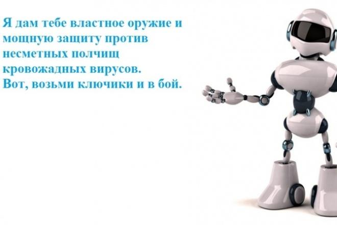 17 ключей для антивирусов до 2018 года 1 - kwork.ru