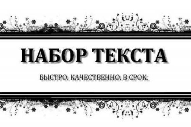 Набор текста. Транскрибация 1 - kwork.ru