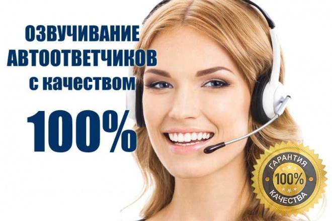 Запишу голосовое приветствие для автоответчика 1 - kwork.ru