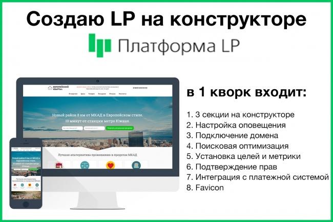 Создам LP на конструкторе Платформа LP 1 - kwork.ru