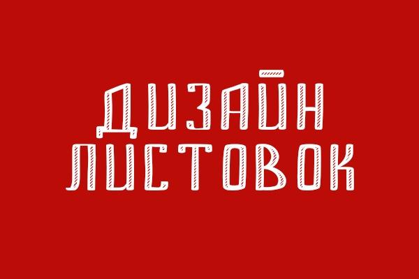 Создам дизайн флаера, листовки 1 - kwork.ru
