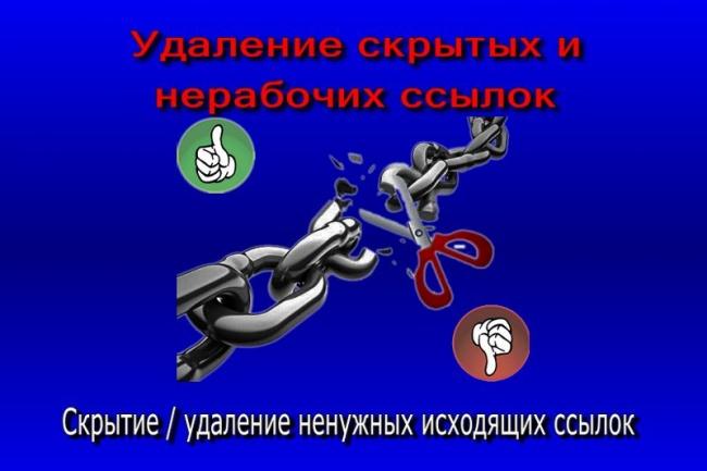 Удаление скрытых и нерабочих ссылок, ненужных исходящих ссылок 1 - kwork.ru