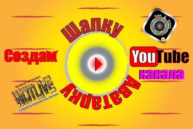 Создам Шапку. Аватарку для вашего YouTube каналаДизайн групп в соцсетях<br>Здравствуйте! вам надоели клоны! (шапки, аватары) и вы хотите что-нибудь индивидуальное, или у вас есть идеи! но вы не знаете как их воплотить в жизнь, тогда вам к нам. Все работы выполняются только в Ai (векторе) В Один Кворк входит. 1) Шапка или Аватар. 3) Две правки. В случае возврата на правки больше Двух раз вы заказываете и оплачиваете + 1правку. Я всегда готов к Сотрудничеству.<br>