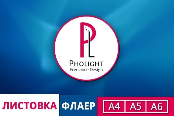Продающий дизайн листовок A4, А5, A6 1 - kwork.ru