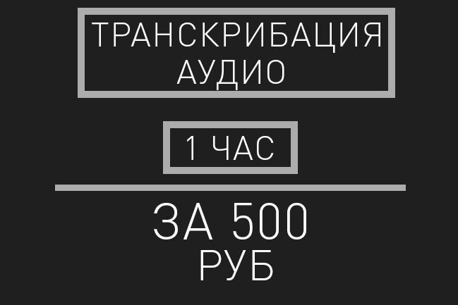 Транскрибация. Аудио или аудиодорожка из видео в текст. 1 часНабор текста<br>Я предлагаю Аудио или Аудиодорожку из видео в текст. За плату в 500 руб. вы получите час транскрибации на русском языке. По желанию можно добавить время транскрибации при надобности.<br>