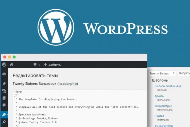 Доработка WordpressДоработка сайтов<br>Прежде чем делать заказ, пожалуйста, внимательно читайте условия кворка! Большой опыт работы с Wordpress, могу решить любые проблемы и задачи связанные с доработкой и разработкой сайтов на cms Wordpress. Доработка сайтов на Wordpress Исправление ошибок WordPress Исправление тем WordPress Правки стилей CSS и т.д. Готов взять ваш сайт на cms Wordpress на техническое обслуживание. Важно! Правки осуществляются с учетом времени не более 30 минут! Помните количество кворков определяется исходя из ТЗ (списка правок). Не может список из 10 правок стоить 1 кворк. Задания без ТЗ не рассматриваются. Уважаемые заказчики! Если вы не можете составить ТЗ я помогу вам (просто составьте список того что вы хотите сделать-переделать по пунктам) и мы сделаем готовое ТЗ. Всем спасибо за понимание!<br>