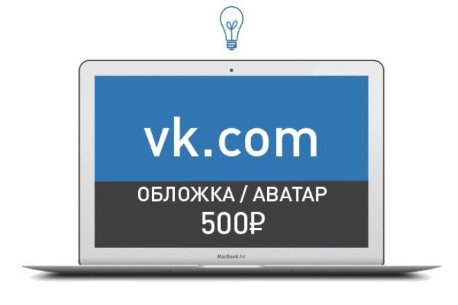 Создам обложку (шапку) для сообщества в VK 1 - kwork.ru
