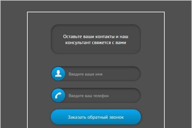 Сделаю форму обратной связи на сайтеСкрипты<br>Создаю cкрипт с нуля для каждого случая. Работают формы внутри текста, вызываемые по клику формы на весь экран с эффектами анимации при появлении и без эффектов и т. д. Серверная часть формы - на PHP , возможна отправка писем напрямую или через почтовый ящик на стороннем почтовом сервере.<br>