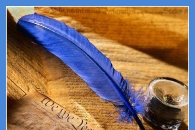 Сочиню стих на любую темуСтихи, рассказы, сказки<br>Стихи о любви, дружбе, природе, временах года, патриотические стихи, поздравительные стихи с днем рождения, со свадьбой, с юбилеем...<br>