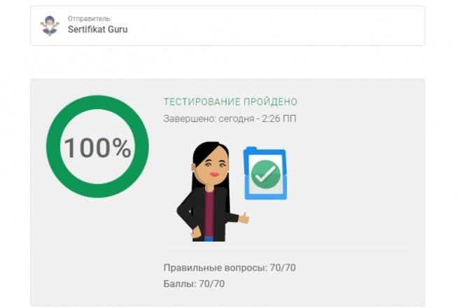 Окажу помощь в сдаче экзамена на получение сертификата Google Analytic 1 - kwork.ru