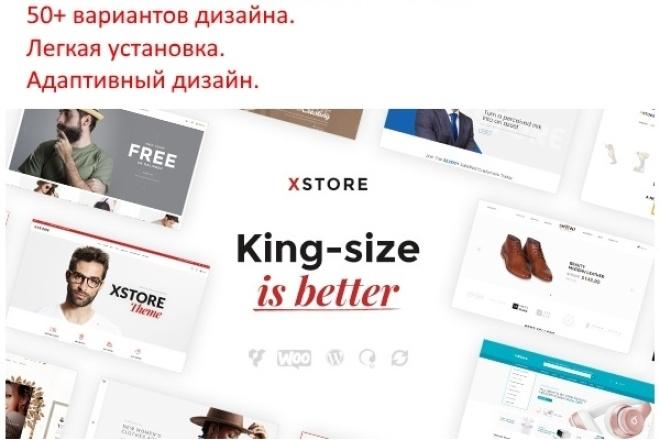 XStore 4.7, шаблон интернет-магазина на WordPress. Более 50 дизайнов 1 - kwork.ru