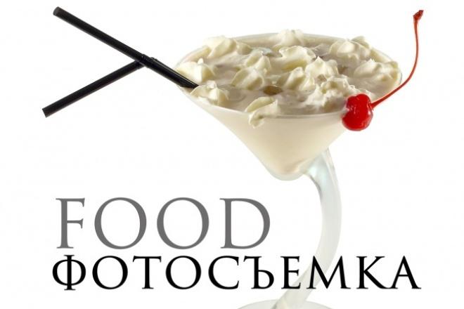 Обработаю Food фото (быстро и качественно) 1 - kwork.ru