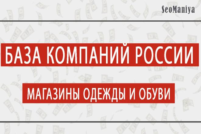 База компаний России - магазины одежды и обуви 1 - kwork.ru