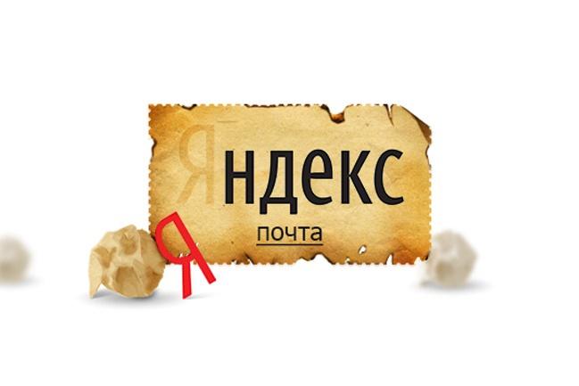 создам корпоративную почту, используя Yandex.Ru 1 - kwork.ru