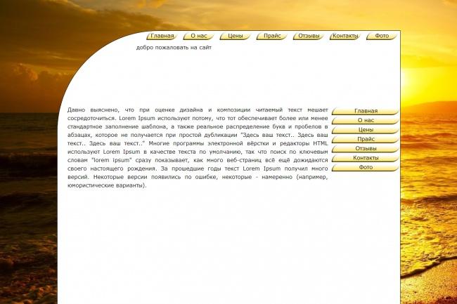 сделаю верстку сайта по макету PSD 1 - kwork.ru