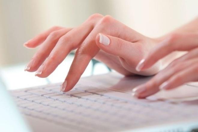 Набор текстаНабор текста<br>Быстро наберу для вас текст. PDF, аудиозапись, рукопись. Быстро, качественно. Язык не имеет значения. Обращайтесь!<br>